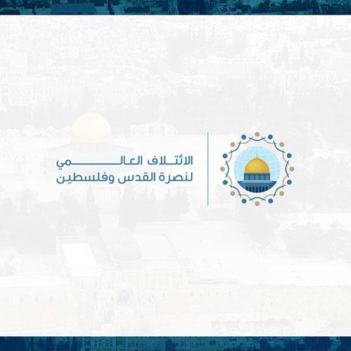 الائتلاف العالمي لنصرة القدس وفلسطين