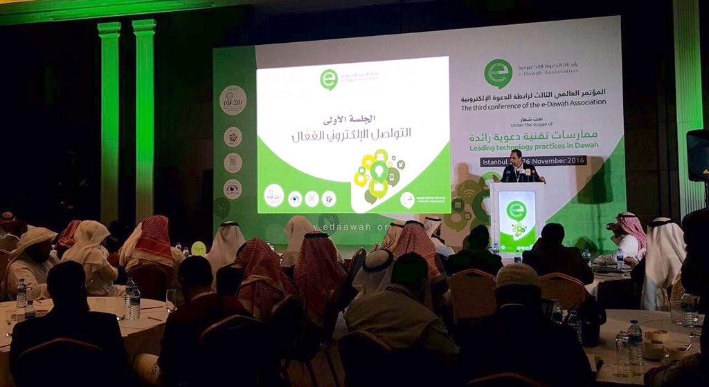 2P - خدمات العلاقات العامة والتسويق الرقمي - المؤتمر الثالث للدعوة الإلكترونية
