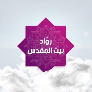 برنامج رواد بيت المقدس التلفزيوني