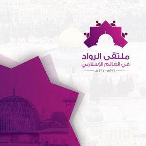 الملتقى الثامن للرواد في العالم الإسلامي