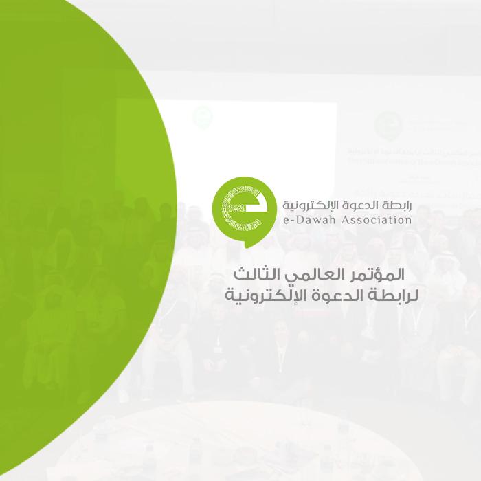 المشاريع المنفذة من قبل شركة 2P - المؤتمر الثالث للدعوة الإلكترونية