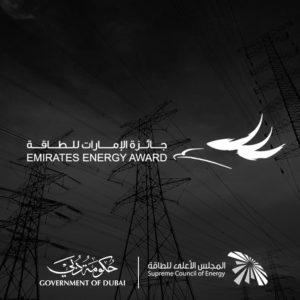 2P - خدمات العلاقات العامة والتسويق الرقمي -المؤتمر الصحفي لإطلاق جائرة الإمارات للطاقة في اسطنبول