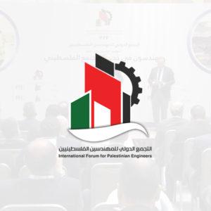 2P - خدمات العلاقات العامة والتسويق الرقمي - المؤتمر التأسيسي للتجمع الدولي للمهندسين الفلسطينيين
