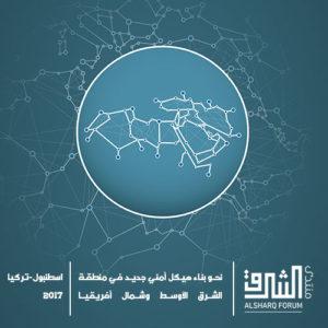 نحو بناء هيكل أمني جديد في منطقة الشرق الأوسط وشمال أفريقيا