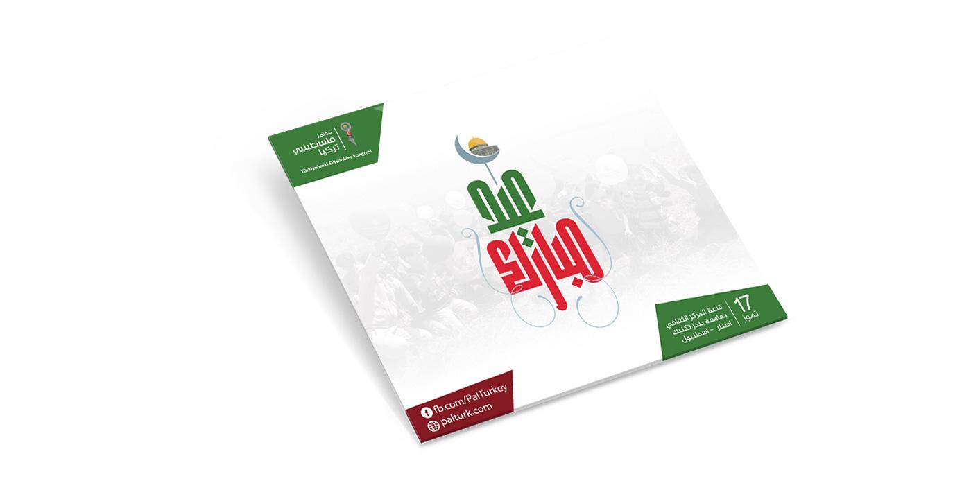 2P - خدمات العلاقات العامة والتسويق الرقمي - مؤتمر فلسطيني تركيا