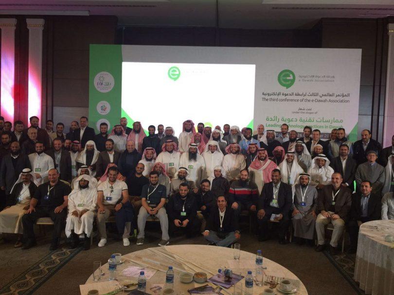 المؤتمر الثالث للدعوة الإلكترونية