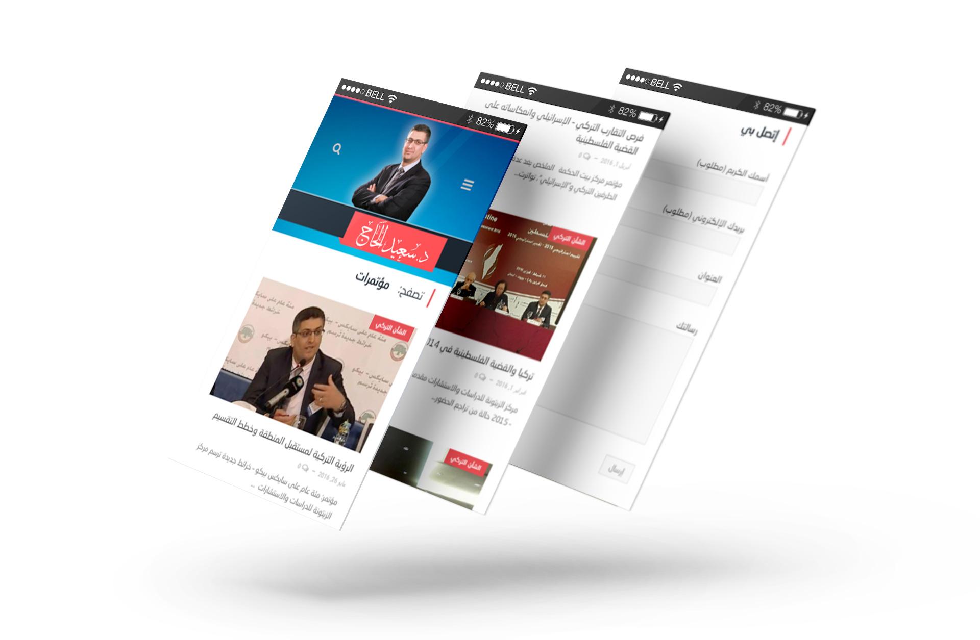 2P - خدمات العلاقات العامة والتسويق الرقمي -الدكتور سعيد الحاج