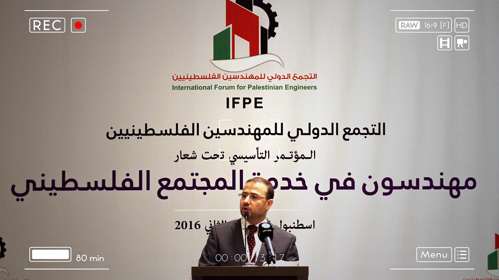 المؤتمر التأسيسي للتجمع الدولي للمهندسين الفلسطينيين